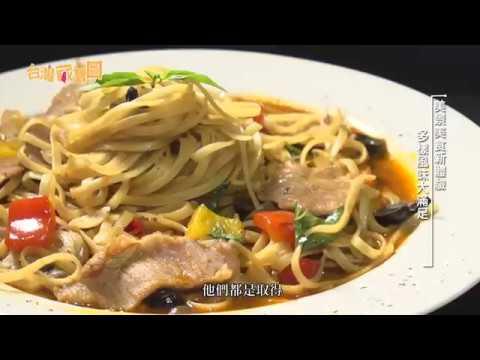 【台灣藏寶圖】 樂尼尼義式餐廳 - 美景美食新體驗 多樣風味大滿足