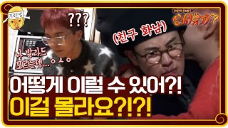 형들이 어떻게 이럴 수가 있어요?!!!!!! 이걸 몰라?!!!!!! | 신서유기7 tvNbros7 EP.4