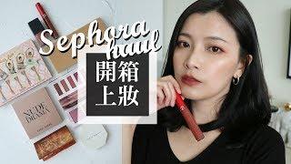 (片長!) 眼影盤試到手軟 Sephora 美妝戰利品開箱+上妝! |Sephora Haul|夢露 MONROE