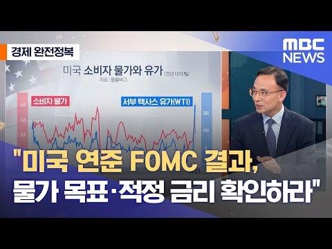 """[경제 완전정복] """"미국 연준 FOMC 결과, 물가 목표·적정 금리 확인하라"""" (2021.06.16/뉴스외전/MBC)"""