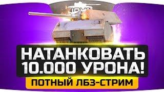 Натанковать 10.000 урона! ● ЛБЗ-Стрим с Делюксом и Гранни