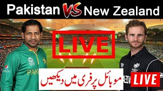 Pak Vs Nz Live | Ptv Sports Live Cricket Match Today 2018 | Ptv Sports Live Streaming | Ten Sports