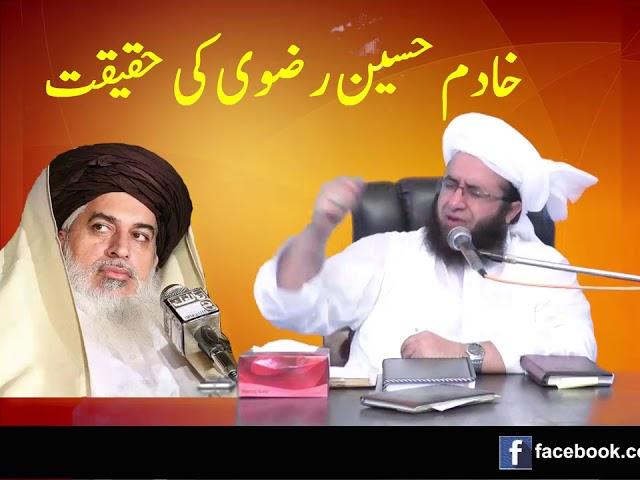 Khadim Hussain Rizvi Ki Haqiqat خادم حسین رضوی کی حقیقت
