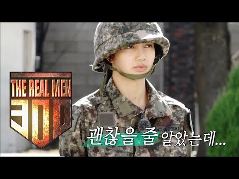 Lisa.. Are you Okay..? [The Real Men 300 Ep 2]