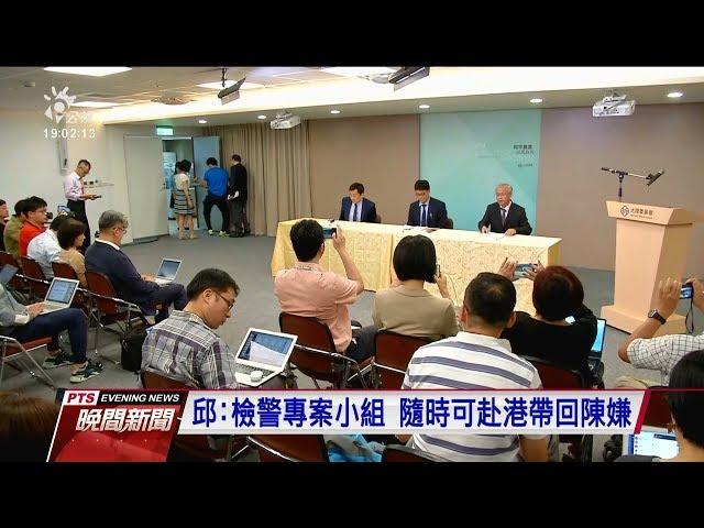我國要求港府同意台灣派檢警 至港押解嫌犯