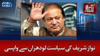 Nawaz Sharif Ki Siyasat Lodhran Se Wapsi | SAMAA TV | Awaz