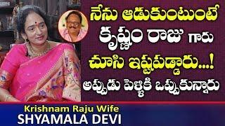 Shyamala Devi Reveals Reason of Krishnam Raju Marrying Her..