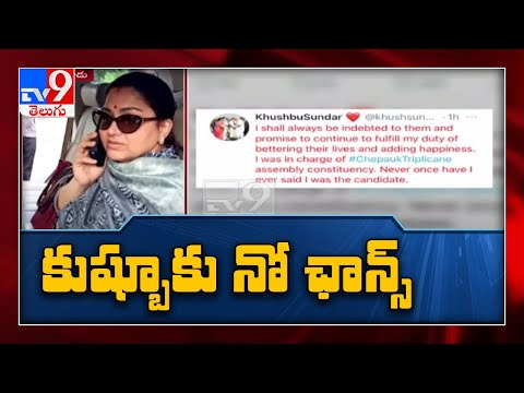 TN Assembly elections: BJP denies ticket to actress Khushbu Sundar
