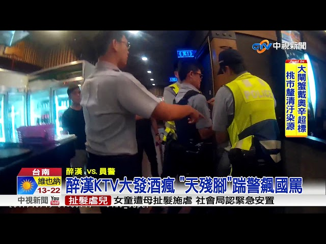 """醉漢KTV大發酒瘋 """"天殘腳""""踹警飆國罵"""