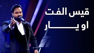 قیس الفت - مرحله ۵ بهترین - او یار / Qais Ulfat - O Yar