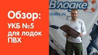 Видео обзор универсальный крепежный блок УКБ №5 для лодок ПВХ от интернет-магазина www.v-lodke.ru