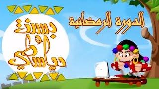 بسنت ودياسطي جـ1׃ الحلقة 21 من 30 .. الدورة الرمضانية