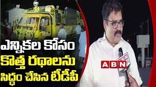 CM Chandrababu Naidu all set to Campaign for Elections 2019 | ABN Telugu