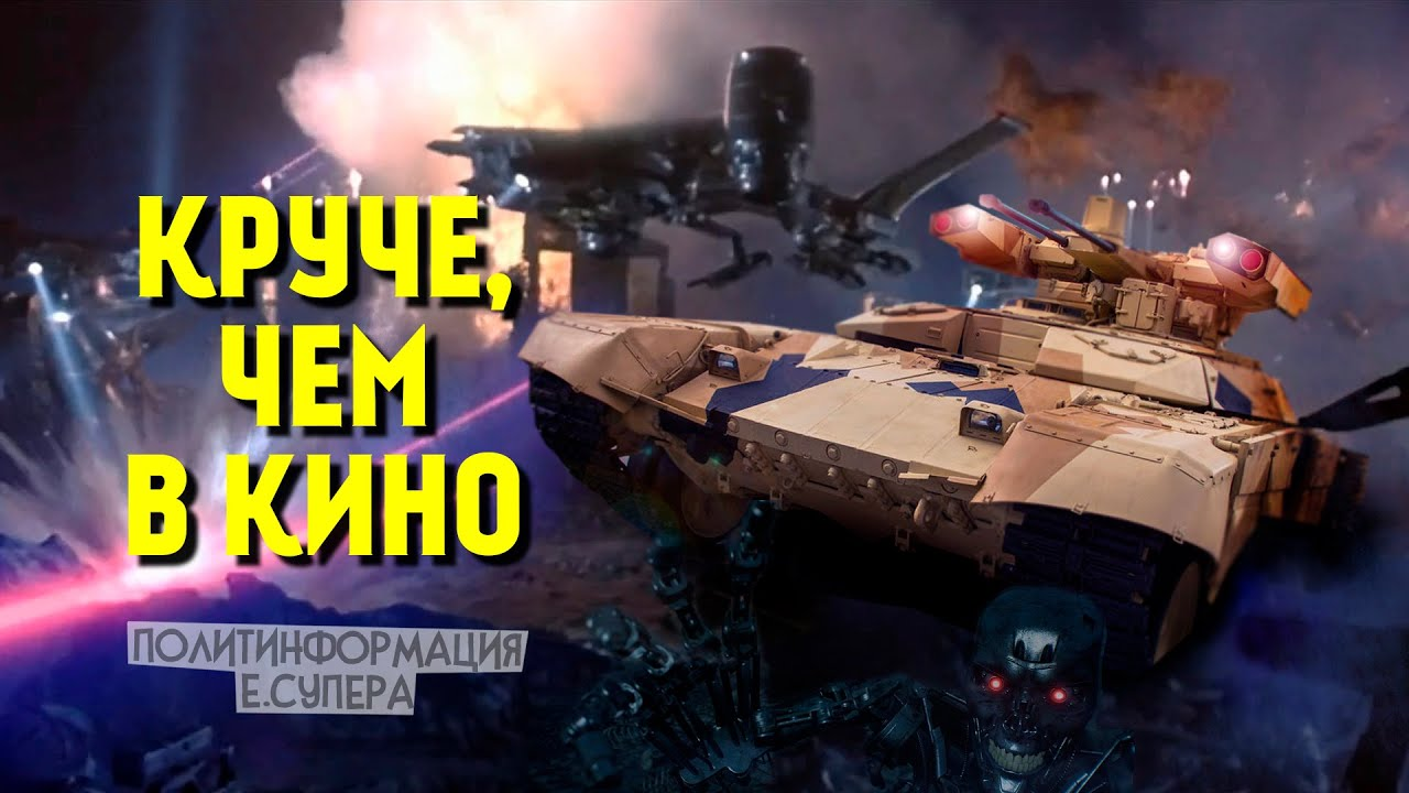 «Терминатор-2» выходит на поле боя