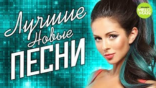 ЛУЧШИЕ НОВЫЕ ПЕСНИ Сезона Весна 2018.