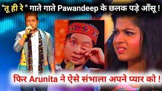 """Indian Idol Season 12 Contestant """"तू ही रे """" गाते गाते Pawandeep के छलक पड़े आँसू ! Arunita"""