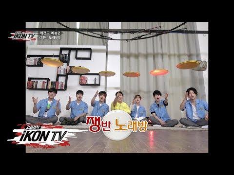 iKON - '자체제작 iKON TV' EP.10-4