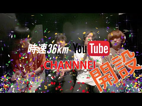 時速36km YouTube始めました!!