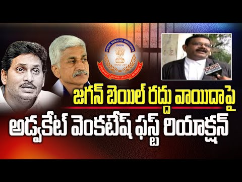 Verdict on CM Jagan bail cancellation petition postponed to September 15