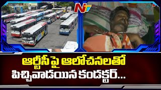TSRTC Strike: RTC employee lost his mental stability..