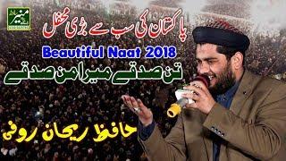 Beautiful Naat 2018 | Student Abdul Rauf Rufi Naats 2018 | New Urdu/Punjabi Naat Sharif 2018 - YouTube