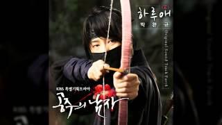 박완규 - 하루애 (공주의 남자 OST)