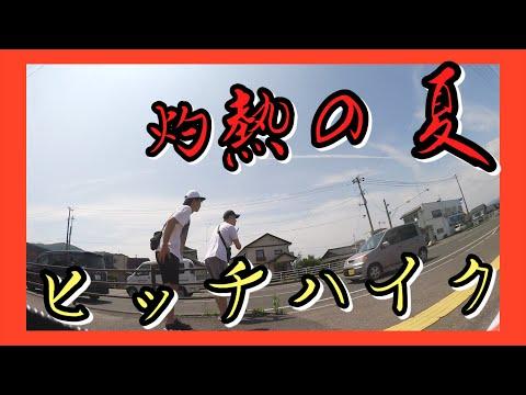 灼熱の国道!!仙台〜栃木ヒッチハイク旅
