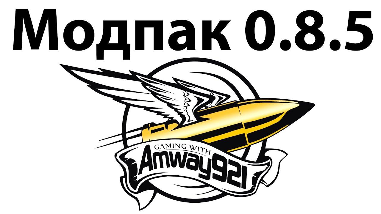Модпак 0.8.5 - Amway921