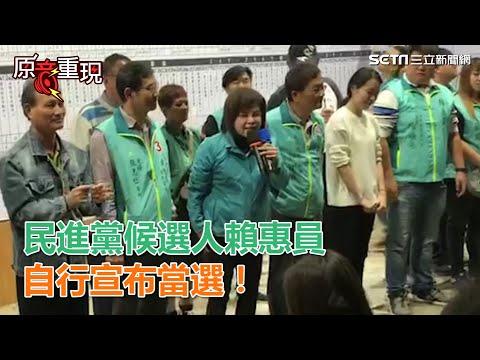 台南立委/第一選區民進黨候選人賴惠員自行宣布當選│政常發揮