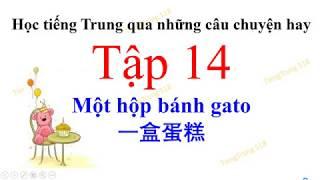 Tiếng Trung 518 - Học tiếng Trung qua những câu chuyện hay - Tập 14 - Một hộp bánh gato