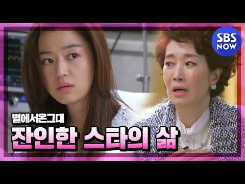 SBS [별에서온그대] - 천송이, 스타로 산다는 건 가끔...