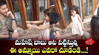 Mahesh Babu plays with cute girl on the sets of Sarileru N..