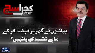 Bhaiyon Ne Ghar Pe Qabza Karke Maa Pe Tashadud Kiya ya Nahi? | SAMAA TV | Mubasher Lucman