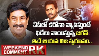 AP CM Jagan stand on coronavirus- Weekend comment by RK..