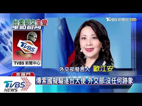 傳索國擬驅逐台大使 外交部:沒任何跡象