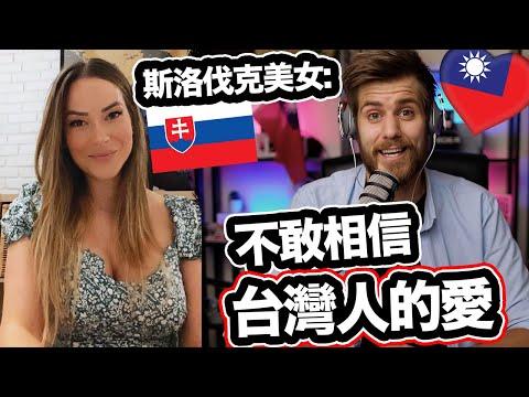 斯洛伐克美女不敢相信台灣人的愛!