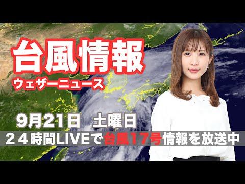 【LIVE】 最新地震・気象情報 ウェザーニュースLiVE 2019年9月21日(土)