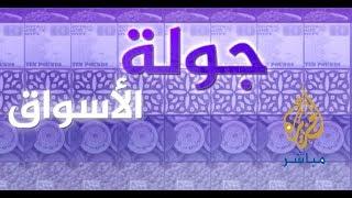 الأسعار وحركة البيع والشراء في سوق بمنطقة الوراق في الجيزة بمصر ...