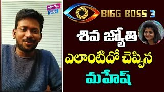 Mahesh Vitta Gives A New Name To Siva Jyothi- Bigg Boss Te..