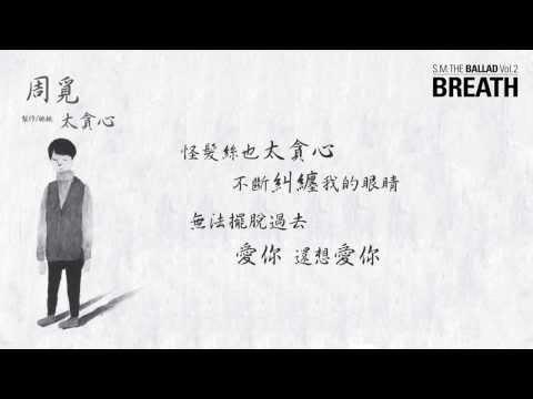 [HD繁中字] 周覓 - 太貪心 (Blind)