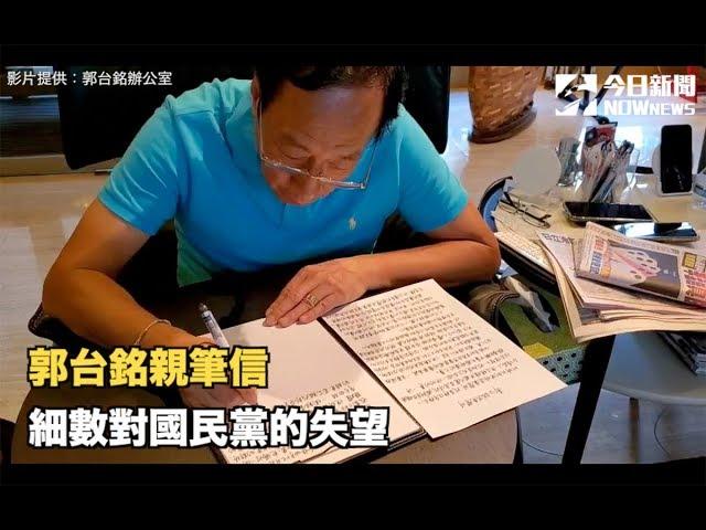 快訊/親筆寫退黨聲明細數失望 郭台銘:我並非沒有掙扎