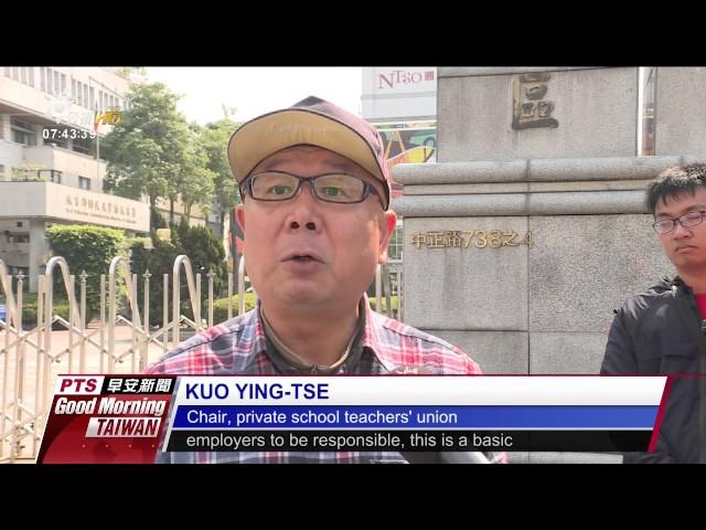 PART-TIME EDUCATORS SHUT OUT OF LABOR LAW, UNIONS PROTEST 兼任教師暫不納勞基法 私校工會抗議