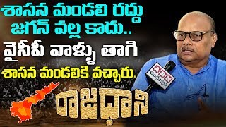 Yanamala Ramakrishnudu exclusive interview over AP 3 Capit..