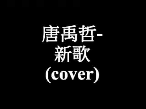 唐禹哲-新歌(cover).mp4
