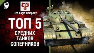 ТОП 5 средних танков-соперников №62 -  Выпуск №62 - от Red Eagle