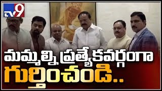 Sujana along with TG, Ramesh give letter to Venkaiah Naidu..