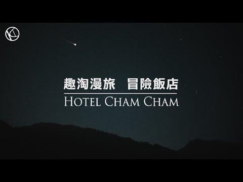 【小高視頻】旅遊篇#2台南|趣淘漫旅 - Hotel Cham Cham 冒險飯店//住宿心得
