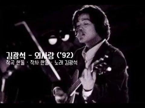 [라디오] 이문세 '별밤' 공개방송 - 김광석, 김국진