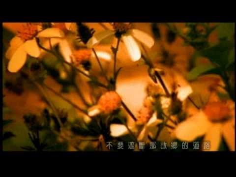 余天 Yu Tien - 另一種鄉愁 (官方版MV)