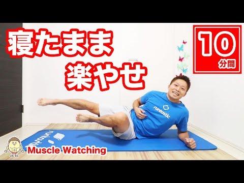 【10分】これであなたのダイエットは成功します!   Muscle Watching